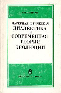 Материалистическая диалектика и современная теория эволюции