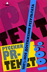 Русский PR-текст. 100%-ное достижение результата ( 978-5-222-15417-5 )