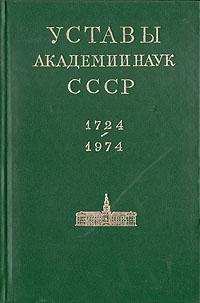 Уставы Академии Наук СССР. 1724 - 1974