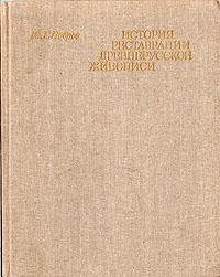 История реставрации древнерусской живописи