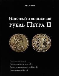 Известный и неизвестный рубль Петра II. Ю. П. Петрунин