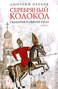 Серебряный колокол. Сказания о Святой Руси ( 978-5-367-01032-9 )
