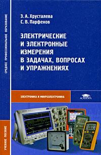Электрические и электронные измерения в задачах, вопросах и упражнениях