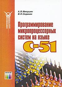 Программирование микропроцессорных систем на языке C-51
