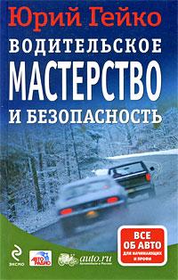 Водительское мастерство и безопасность