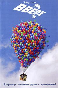 Вверх!12296407Представьте - в небо взметнулись тысячи воздушных шаров, и дом поднялся в воздух! Гак началось путешествие Карла, бывшего продавца воздушных шаров в южноамериканские джунгли. Но вдруг на крыльце летящего дома он обнаруживает юного Рассела, восторженного исследователя дикой природы. И с этого момента приключения становятся почти фантастическими. Мечта Карла - увидеть Райский водопад - под угрозой. Карл сталкивается с самыми разными неприятностями и опасностями, порой грозящими его жизни - свора злобных собак, безумный авантюрист и даже таинственное существо, которое вознамерился спасти Рассел! Смог ли осуществить свою мечту Карл? Вы узнаете, прочитав книгу Вверх! - пересказ последнего анимационного хита Disney/Pixar с восемью страницами потрясающих цветных кадров из мультфильма. Адаптация Джасмин Джоунз.