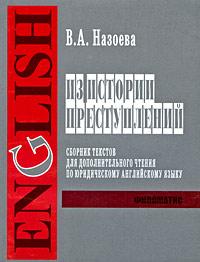Из истории преступлений. Сборник текстов для дополнительного чтения по юридическому английскому языку ( 978-5-98111-097-X )