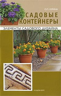 Садовые контейнеры ( 978-5-93395-324-1 )