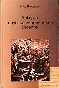 Азбука и русско-европейский словарь