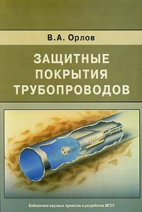 Защитные покрытия трубопроводов, В. А. Орлов