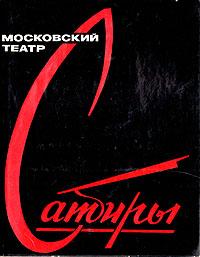 Московский театр Сатиры. 1924-1974