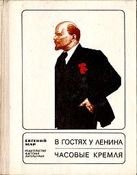 В гостях у Ленина. Часовые Кремля