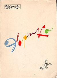 Эврика. Ежегодник. 1977