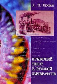 Крымский текст в русской литературе ( 5-89329-585-4 )