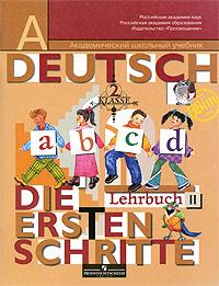 Немецкий язык. Первые шаги. 2 класс. В 2 частях. Часть 2