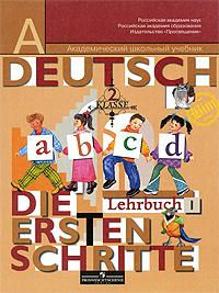 Немецкий язык. Первые шаги. 2 класс. В 2 частях. Часть 1