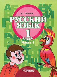 Русский язык. 1 класс. В 3 частях. Часть 1