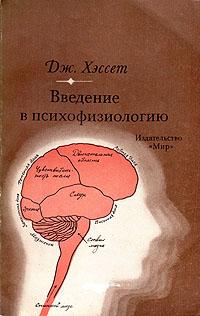 Введение в психофизиологию