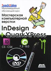 Мастерская компьютерной верстки InDesign и QuarkXpress (+ DVD-ROM) ( 978-5-94074-545-7, 0-321-57357-9, 0-321-35827-9 )