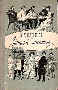 Н. Телешов. Записки писателя