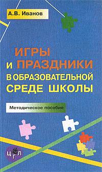 Игры и праздники в образовательной среде школы ( 5-94916-056-8 )