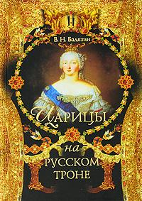 Царицы на русском троне. В. Н. Балязин