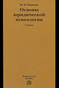 Основы юридической психологии