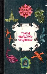 """Тропы """"Уральского следопыта"""""""