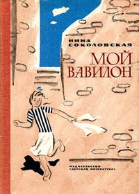 Мой Вавилон12296407Героиня книги - девочка, детство которой проходило на Северном Кавказе в бурные двадцатые годы. Годы становления Советской власти там были наполнены драматизмом и борьбой, так как приход нового осложнялся взаимоотношениями разных национальностей, населяющих город. Юный читатель рельефно представит себе, как начиналась и утверждалась Советская власть на национальных окраинах, какие особые черты были ей свойственны. Дети в повести Н.Соколовской несут это время в себе. Тут и каждым по-своему понимаемая идея равенства и интернационального братства, и отношение к пережиткам национального и буржуазного прошлого и к родовым традициям... Волею событий героиня повести вовлекается в борьбу; в девочке остро развиты понятия добра и зла, чувство справедливости. Ее пытливый взор подмечает происходящее вокруг, и все это передается в книге непосредственно и искренне. То, что пережито девочкой, было в детстве и самого автора.