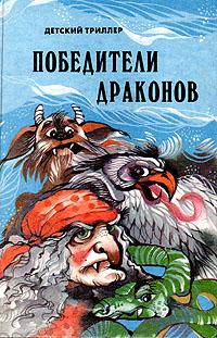 Победители драконов12296407Папы и мамы читают романы, но также с большим удовольствием они читают сказки, которые читают их дети. Поэтому сказка привлекает самого широкого, самого разнообразного читателя. Дети хотят, чтобы сказка была интересной, немного страшной и обязательно с хорошим концом. Мамы и папы — чтобы она была поучительной. Лучшие сказки соединяют в себе эти качества. В настоящий сборник включены действительно лучшие и самые страшные сказки из молдавского сказочного эпоса с очень добрым и счастливым концом. Переходя из уст в уста, от поколения к поколению, молдавские сказки все время совершенствовались, шлифовались. Сказители обогащали их деталями современной жизни, насыщали поговорками, шутками, остротами, а учитывая занимательность интриги и динамику развития сюжета, и взрослые и дети получат от этой книги огромное удовольствие.