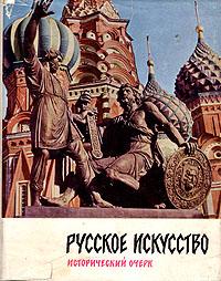 Русское искусство. Исторический очерк