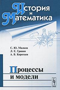История и Математика. Альманах, №6, 2009. Процессы и модели ( 978-5-397-00731-3 )