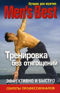 Лучшее для мужчин. Тренировка без отягощений ( 978-985-15-0711-1, 1-4050-7756-5 )