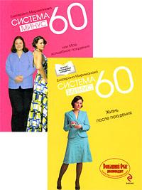 Система минус 60 (комплект из 2 книг). Екатерина Мириманова