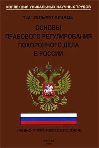 Основы правового регулирования похоронного дела в России