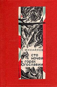 Михайлов п н, портрет ф п толстого, 1983