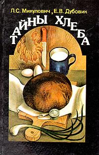 Тайны хлеба
