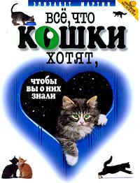 Все, что кошки хотят, чтобы вы о них знали