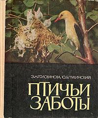Птичьи заботы