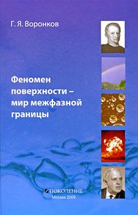 Феномен поверхности - мир межфазной границы ( 978-5-9763-0096-5 )