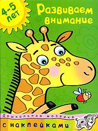 Развиваем внимание12296407Уважаемые взрослые! Эта книга поможет вашему малышу развить зрительное восприятие и произвольное внимание. Стимулируйте речевую активность ребенка - беседуйте с ним во время занятий. Пусть малыш больше говорит. В процессе работы задавайте ему дополнительные вопросы по картинкам. Ребенок с удовольствием поделится своими впечатлениями - расскажет, какие задания показались ему самыми трудными, что понравилось больше всего и почему. Почаще хвалите маленького ученика. Ваш совет и поддержка добавят ему уверенности в дальнейшем. Занятия должны проходить в форме полного доверия и взаимопонимания. Наклеивание картинок сделает процесс обучения не только увлекательным занятием, но и разовьет мелкую моторику и координацию движений руки. Возможно, малышу потребуется ваша помощь. Найдите вместе с ребенком нужную наклейку и помогите ему приклеить ее на страничку. Желаем успехов! Для чтения взрослыми детям 4-5 лет.
