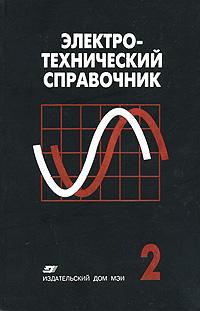 Электротехнический справочник. В 4 томах. Том 2. Электротехнические изделия и устройства