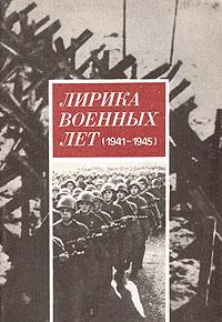 Лирика военных лет (1941-1945)