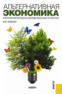 Альтернативная экономика. Критический взгляд на современную науку и практику ( 978-5-406-00124-0 )