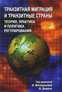 Под редакцией И. Молодиковой, Ф. Дювеля Транзитная миграция и транзитные страны. Теория, практика и политика регулирования
