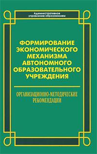 Формирование экономического механизма автономного образовательного учреждения ( 978-5-222-15594-3 )