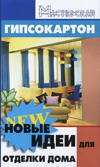 Гипсокартон. Новые идеи для отделки дома ( 978-5-222-15503-5 )