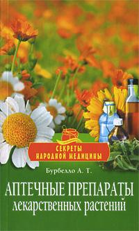 Аптечные препараты лекарственных растений