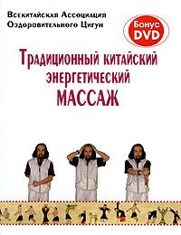 Традиционный китайский энергетический массаж (+ DVD-ROM) ( 978-5-222-15375-8, 978-5-903875-91-7 )