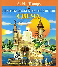 Секреты знакомых предметов. Свеча ( 978-5-9268-0798-0 )
